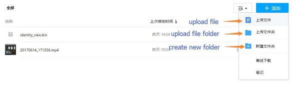 Weiyun-Datei hinzufügen