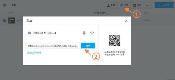 Weiyun-Wechat-Link kopieren